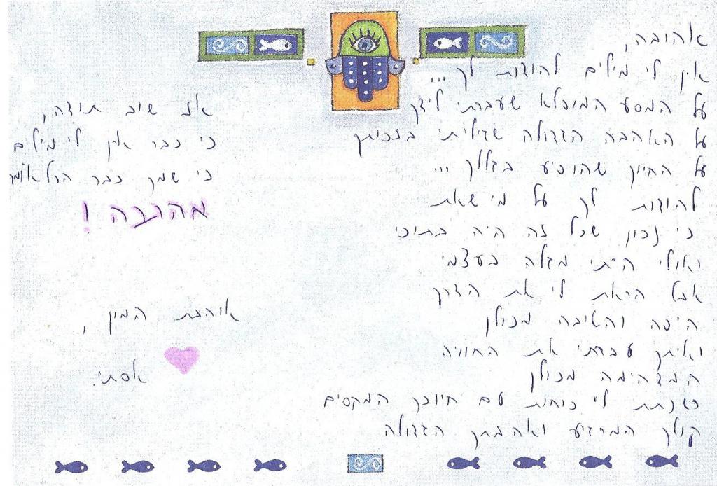 מכתב מאסתי
