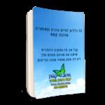קבלו בחינם את מדריך האודיו וספר אלקטרוני – 18 החוקים הרוחניים בעזרתם תוכל לשנות את תפיסת העולם שלכם ליצירת שפע, שמחה אהבה ובריאות