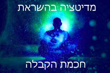 מדיטציה עוצמתית בהשראת חכמת הקבלה להתעלות רוחנית